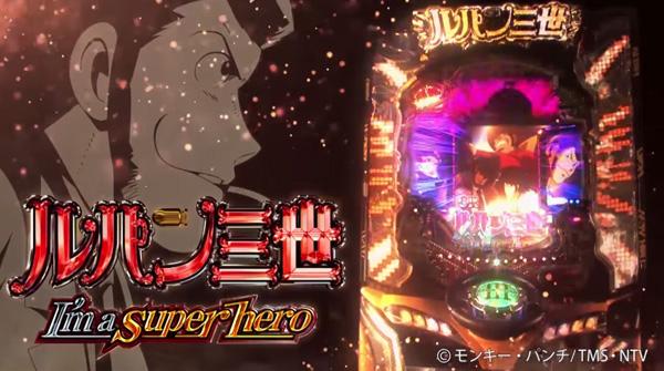 CRルパン三世I'm a super hero