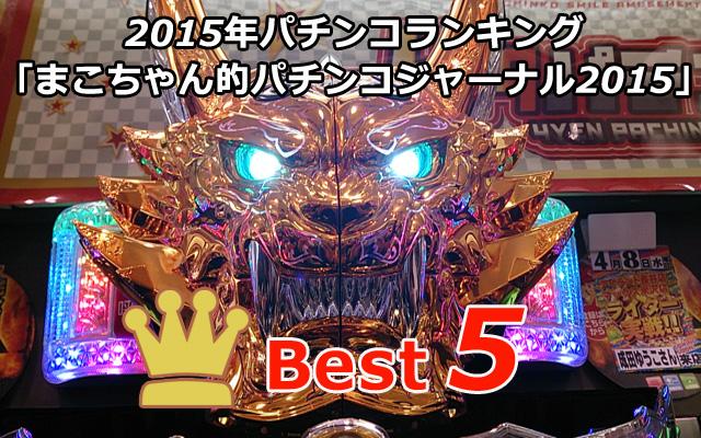 pachinko2015-best