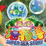 【パチンコ新台情報】CRスーパー海物語M55X3初代復刻甘デジ(三洋)スペック・導入日
