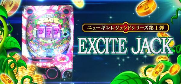excitejack